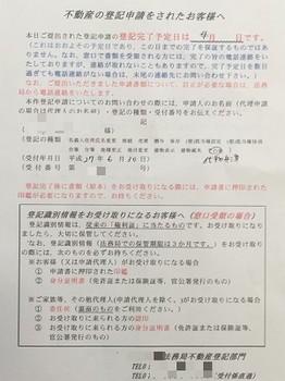 不動産登記申請の連絡.jpg