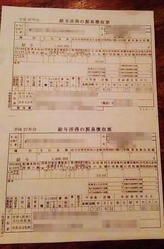 源泉徴収.jpg