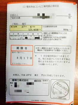 電気料金支払い.jpg